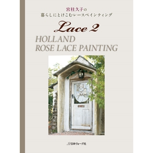 トールペイント 書籍 HOLLAND ROSE LACE PAINTING Lace2